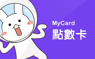 MyCard點數卡