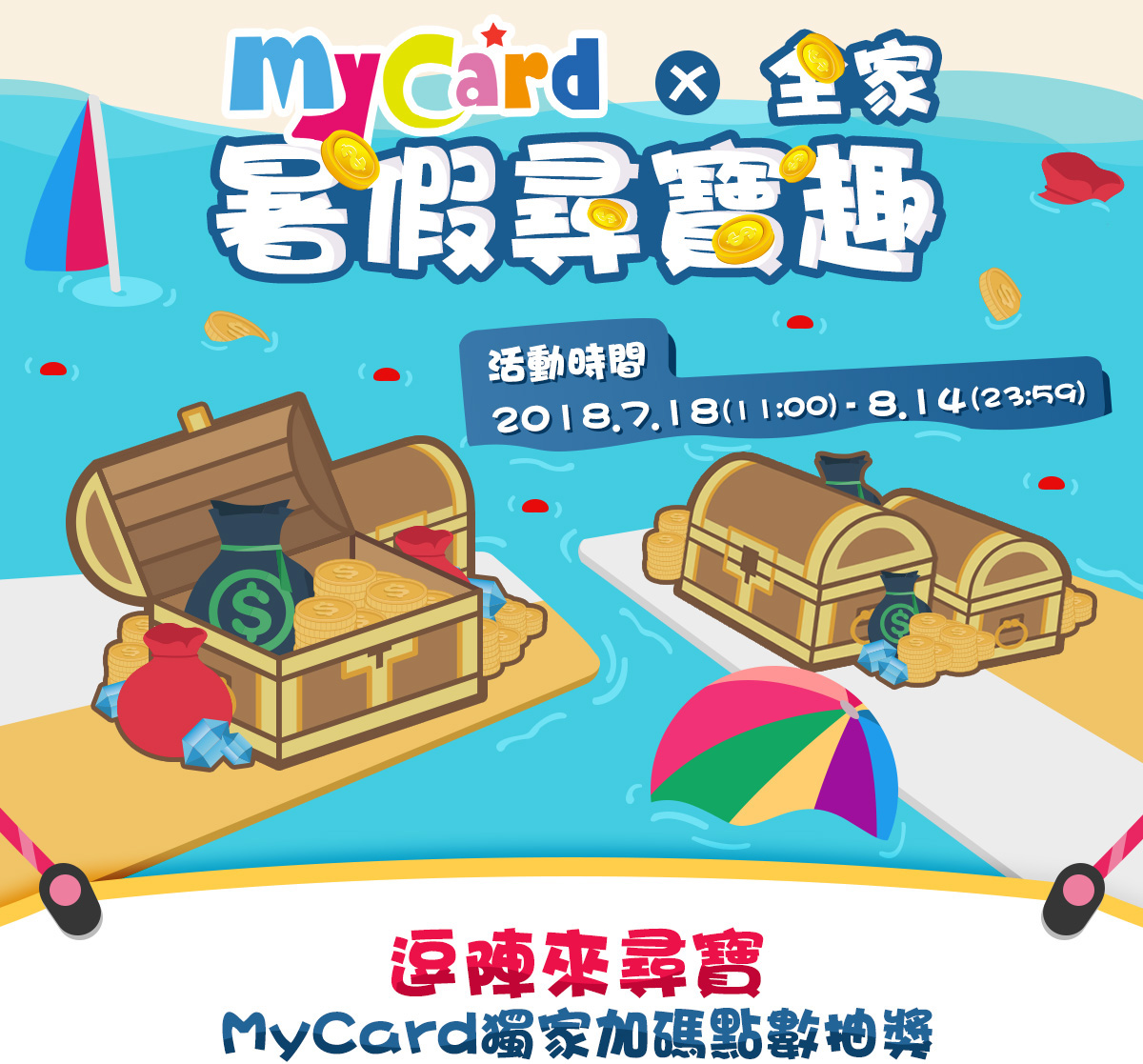 MyCard X 全家 暑假尋寶趣