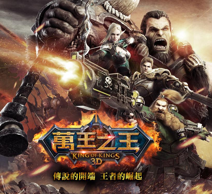 《萬王之王3D》中華儲MyCard 限時享超值回饋!