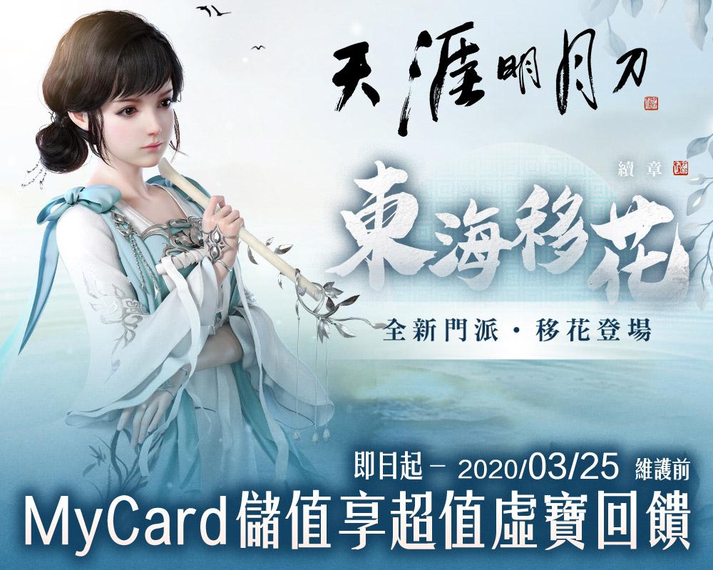 《天涯明月刀》MyCard儲值享超值虛寶回饋
