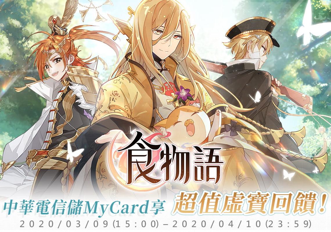 《食物語》中華儲MyCard享超值虛寶回饋!