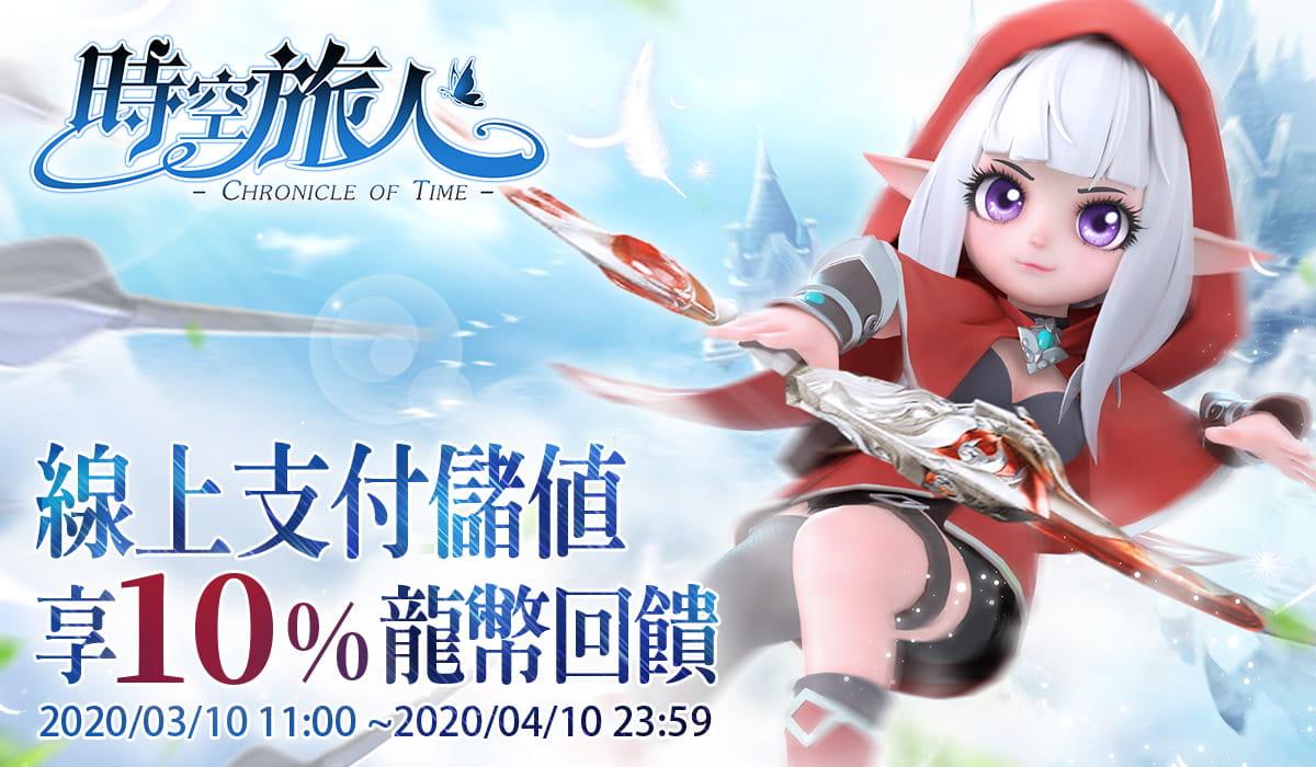 《時空旅人》線上支付儲值享10%龍幣回饋