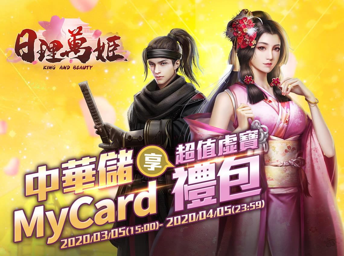 《日理萬姬》中華儲MyCard享超值虛寶禮包