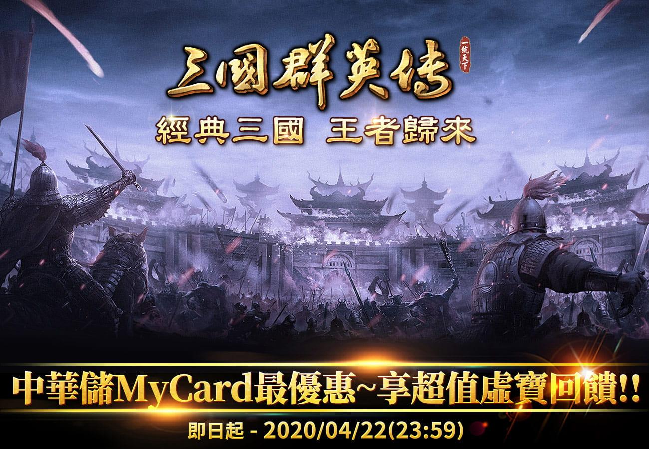 《三國群英傳:一統天下》中華儲MyCard最優惠~享超值虛寶回饋!!
