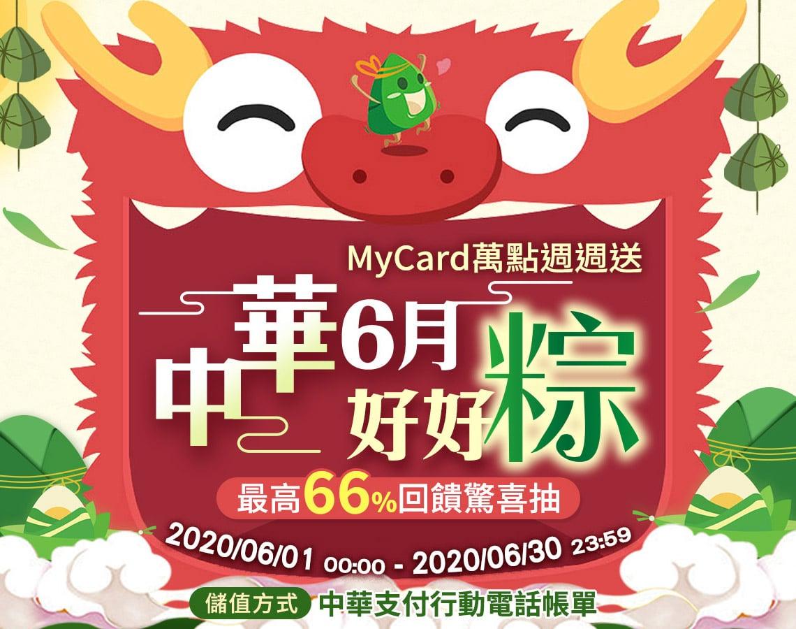 《儲值在中華》中華6月好好粽 MyCard萬點週週送 最高66%回饋驚喜抽