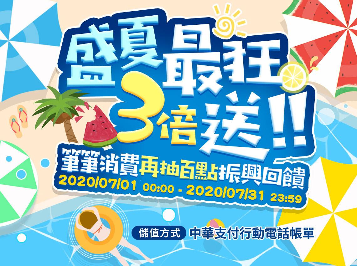 《儲值在中華》盛夏最狂3倍送!