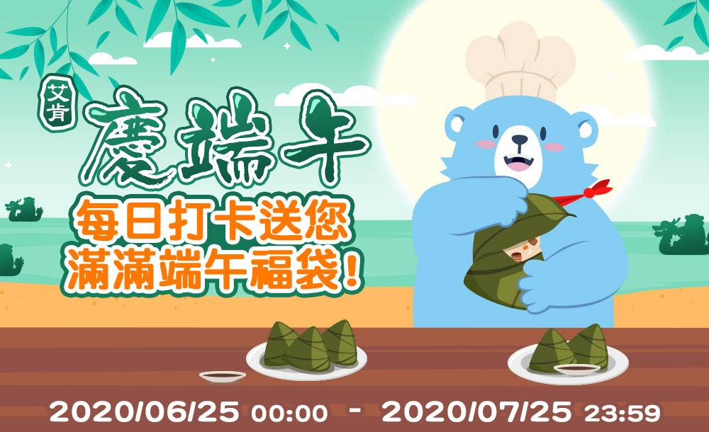 艾肯慶端午,每日打卡送您滿滿端午福袋! | 中華電信