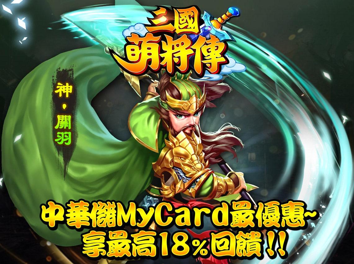 《三國萌將傳》中華儲MyCard最優惠~享最高18%回饋!!