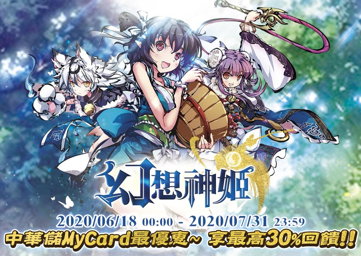 《幻想神姬》中華儲MyCard最優惠~享最高30%回饋!!