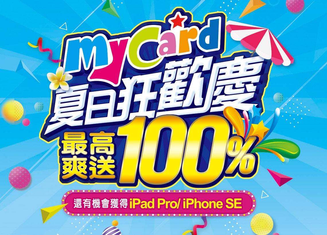 MyCard夏日狂歡慶