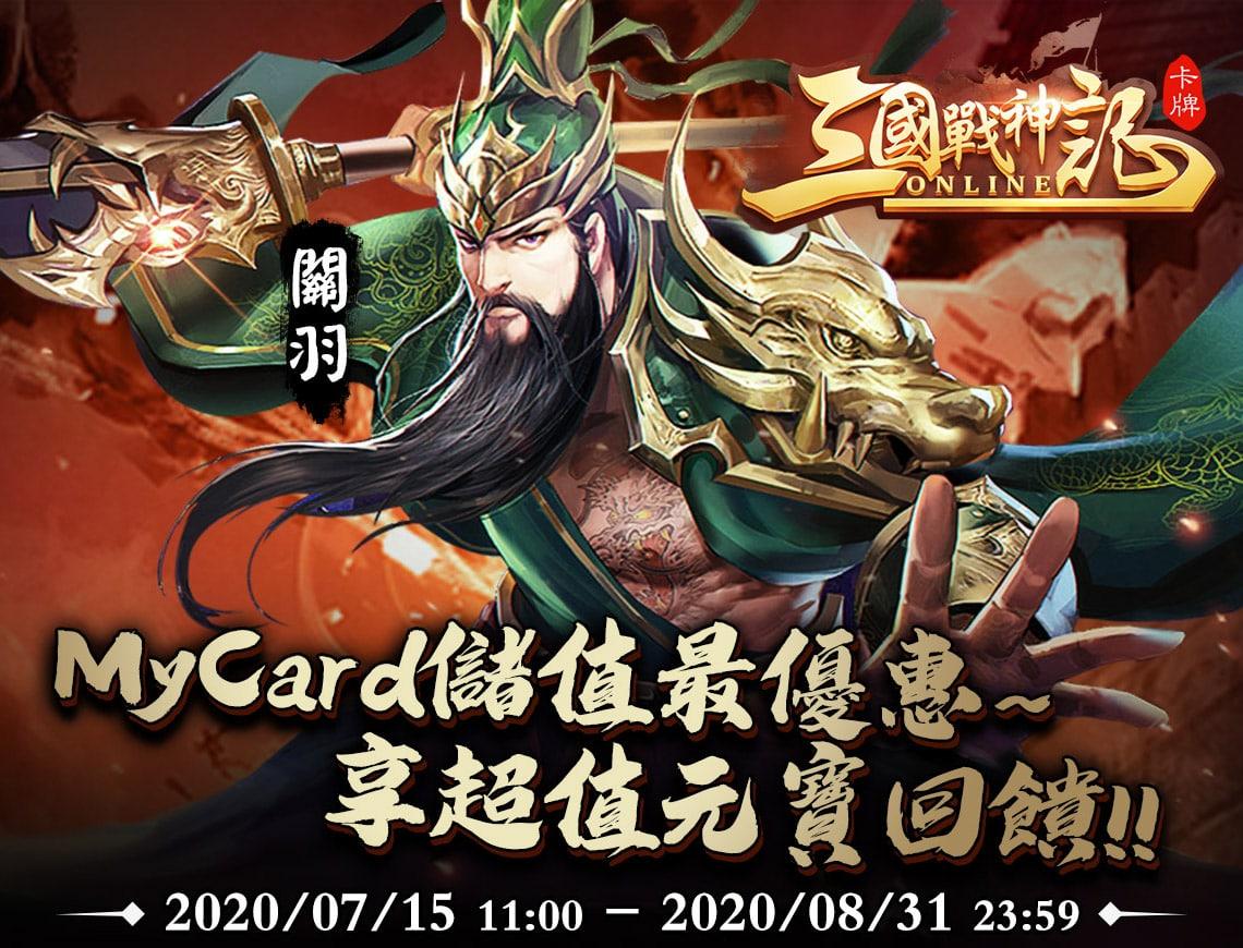 《三國戰神記》MyCard儲值最優惠~享超值元寶回饋!!