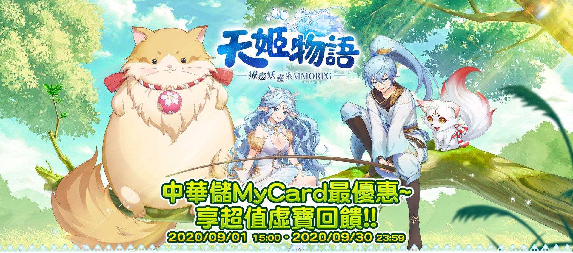 《天姬物語》中華儲MyCard最優惠~享超值虛寶回饋!!