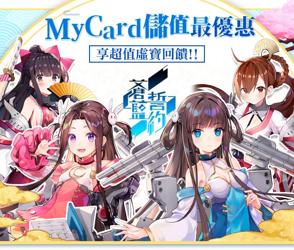 《蒼藍誓約》MyCard儲值享超值好禮回饋