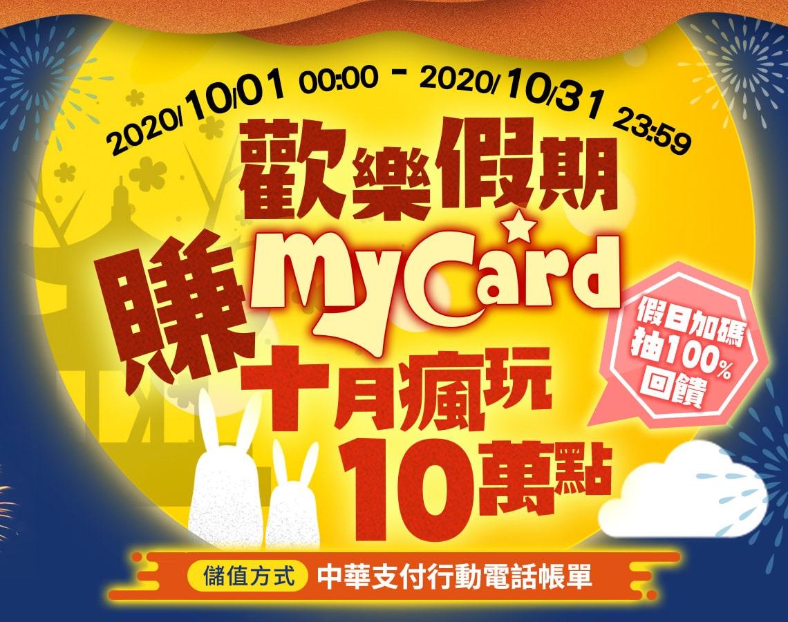 《儲值在中華》歡樂假期瘋MyCard 十月瘋玩十萬點