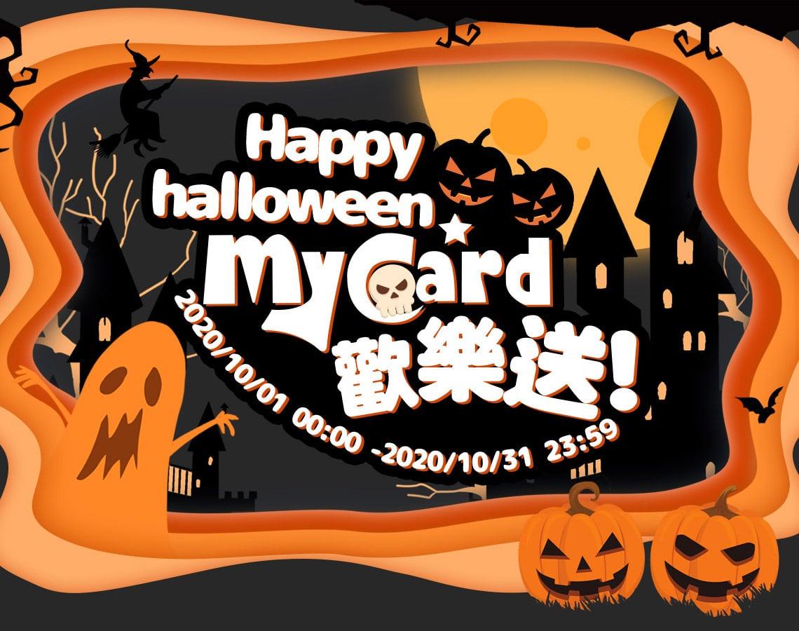《台灣大哥大10月活動》Happy halloween~MyCard歡樂送!