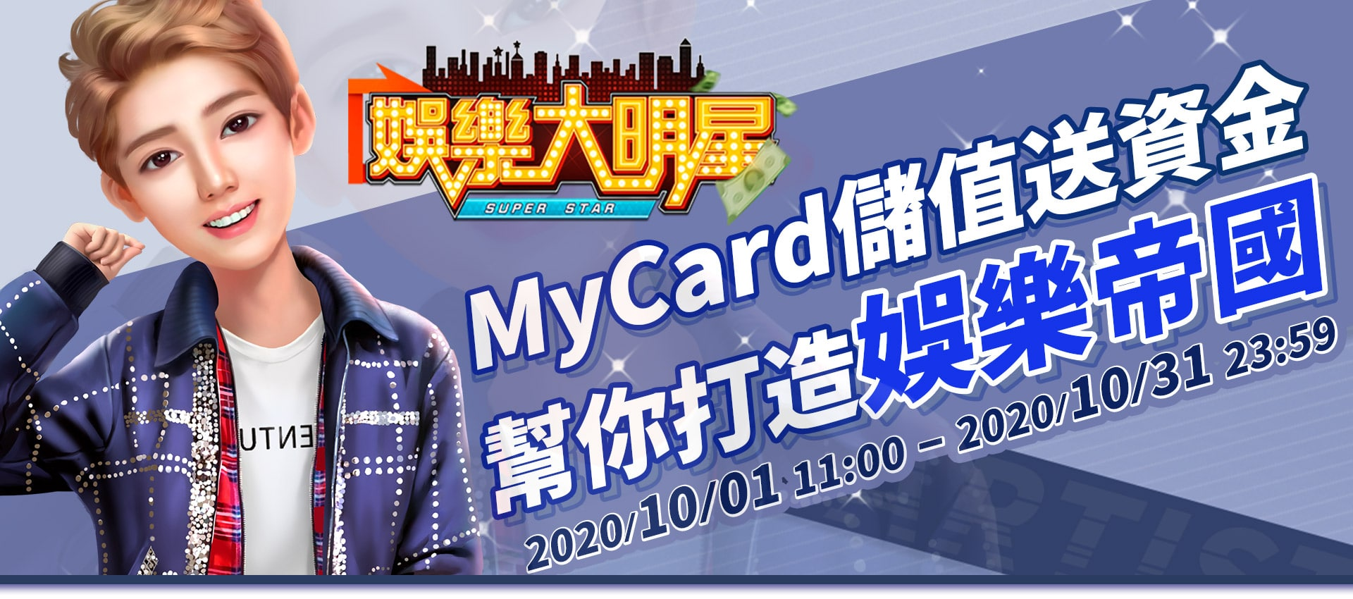 《娛樂大明星》MyCard儲值送資金,幫你打造娛樂帝國
