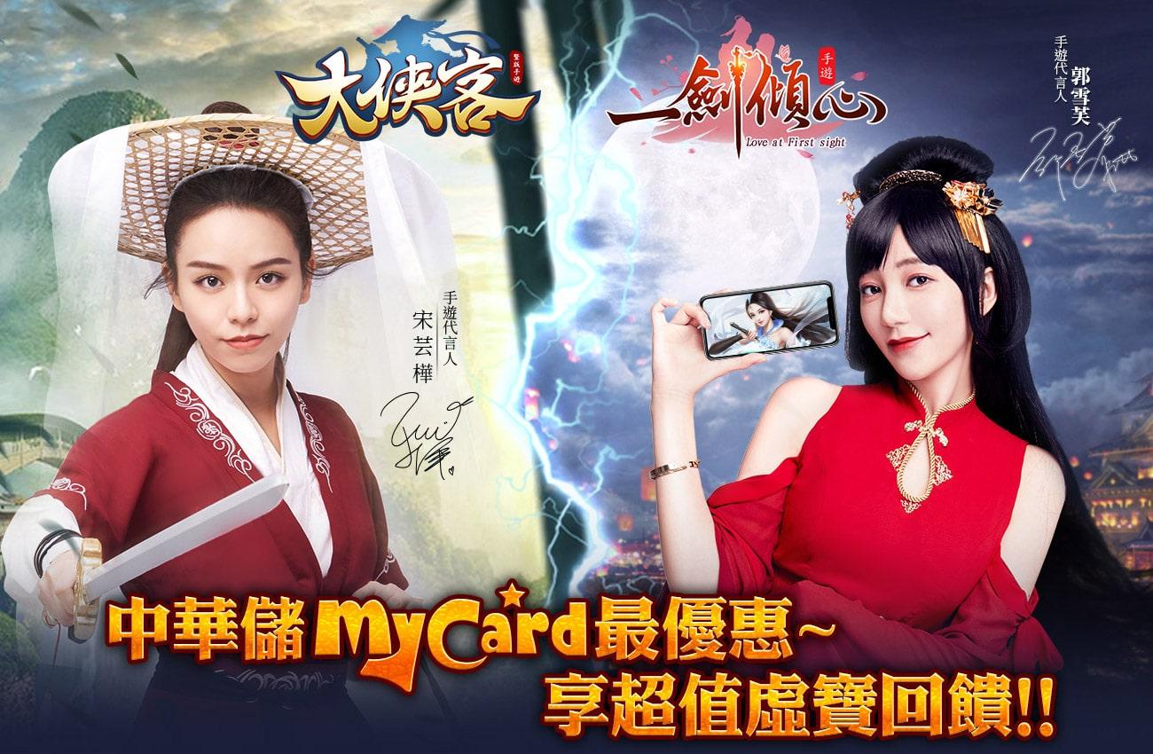 《一劍傾心、大俠客》中華電信儲MyCard最優惠~享超值虛寶回饋!!