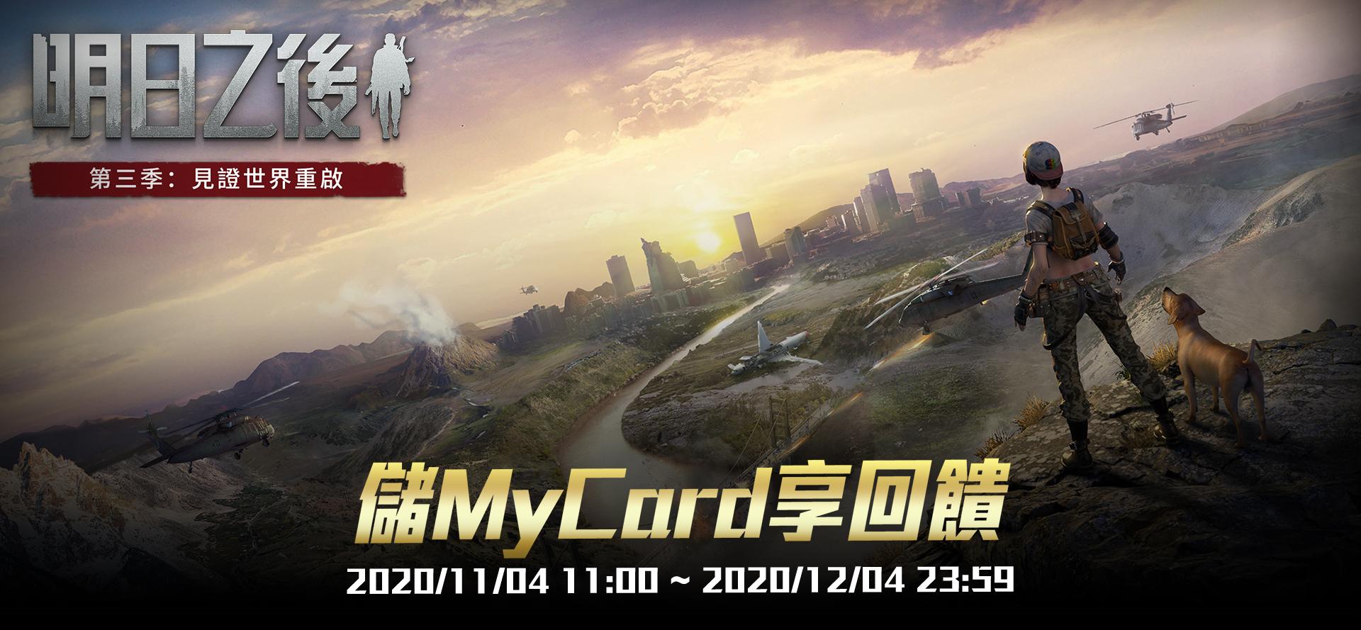 【明日之後】第三季改版_MyCard儲值送好禮