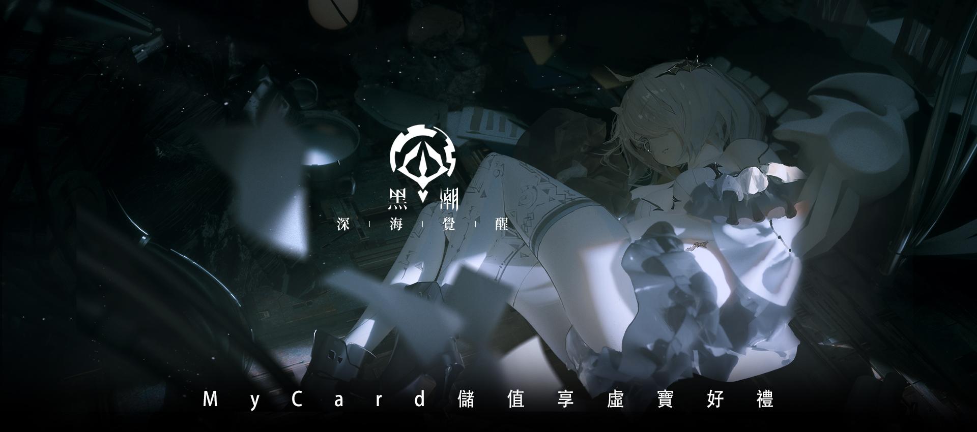 黑潮:深海覺醒|儲MyCard 享回饋 7-11