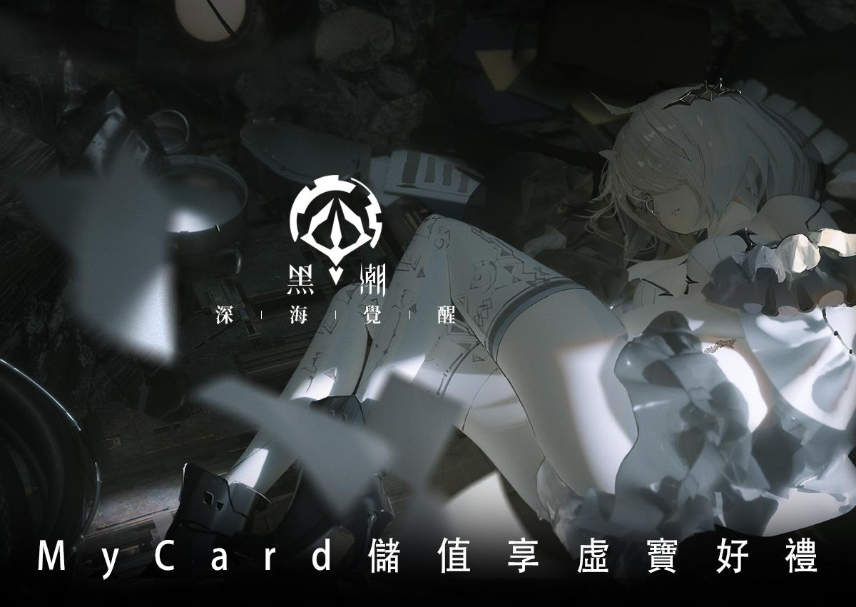 黑潮:深海覺醒|儲MyCard 享回饋|主活動頁