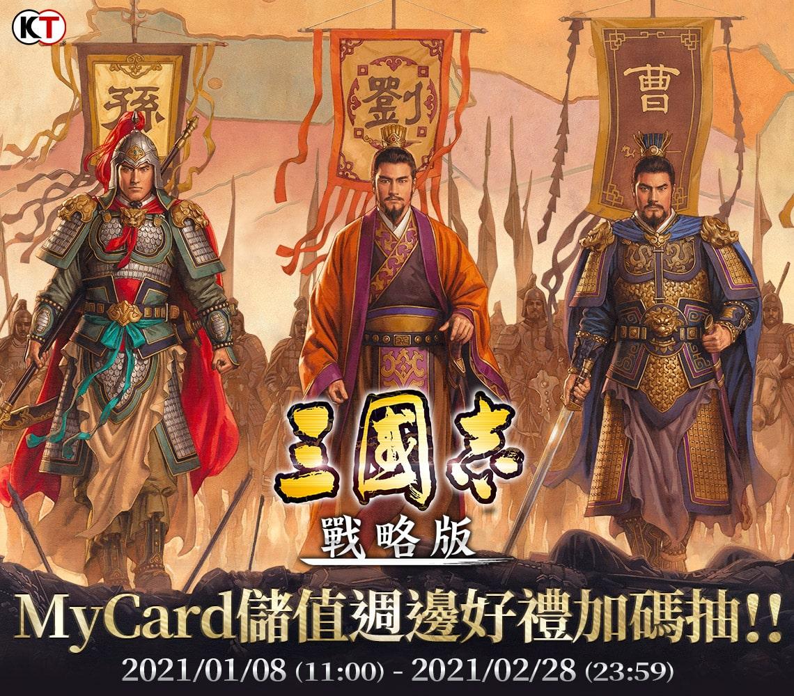 《三國志.戰略版》MyCard儲值週邊好禮加碼抽!!