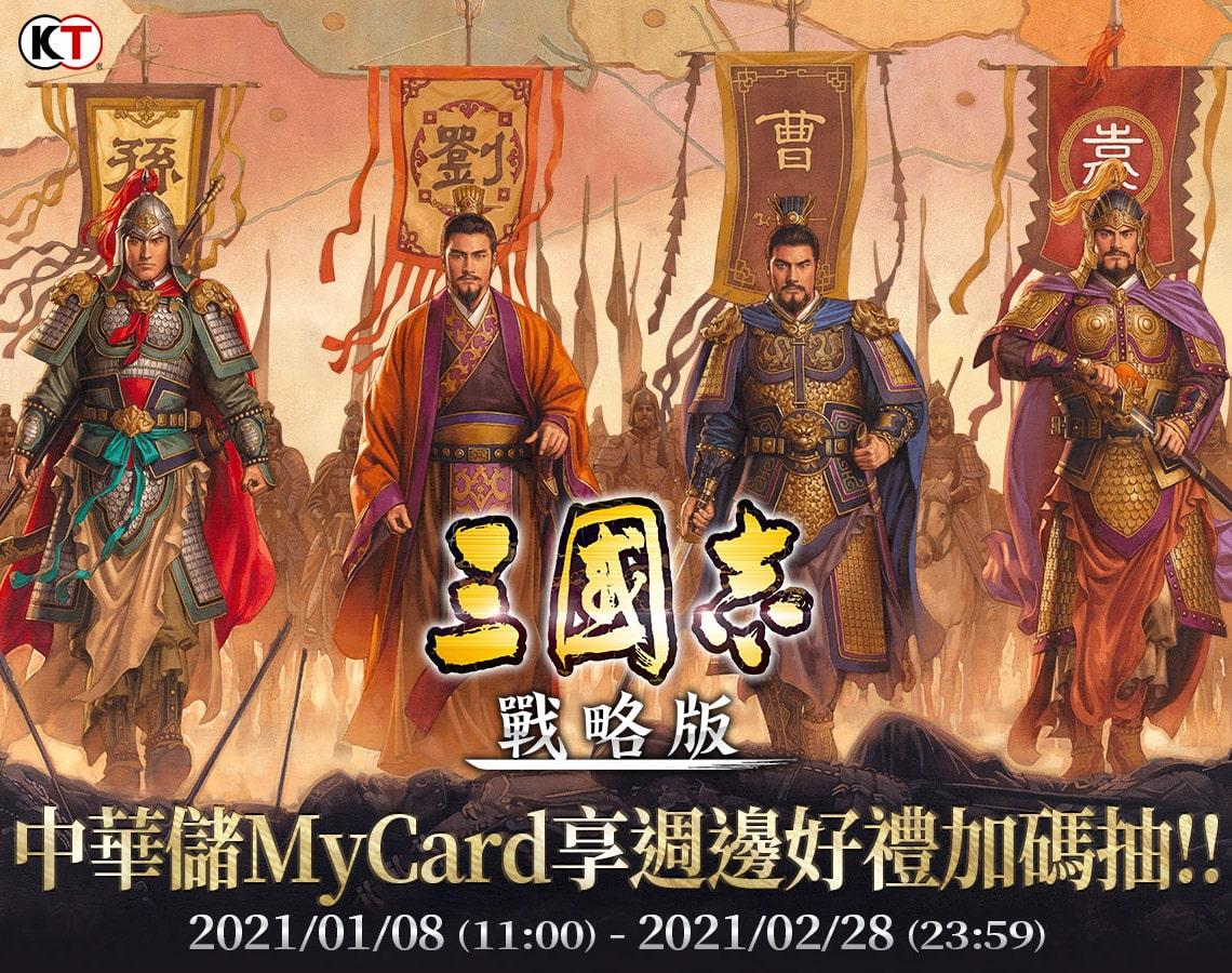 《三國志.戰略版》中華儲MyCard享週邊好禮加碼抽!!
