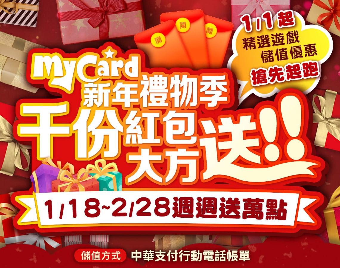 《儲值在中華》My Card 新年禮物季