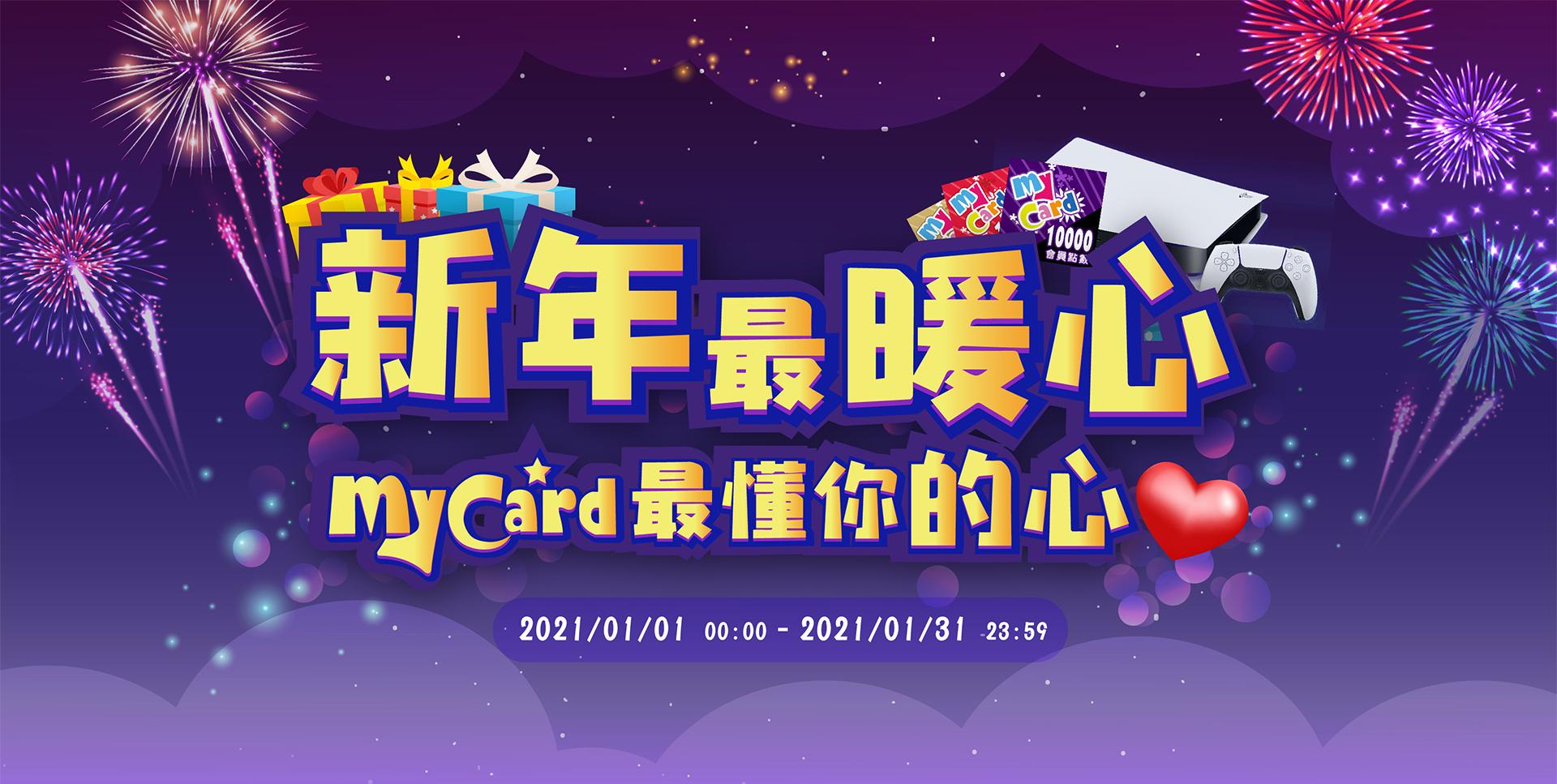 新年最暖心!MyCard最懂你的心! | momo