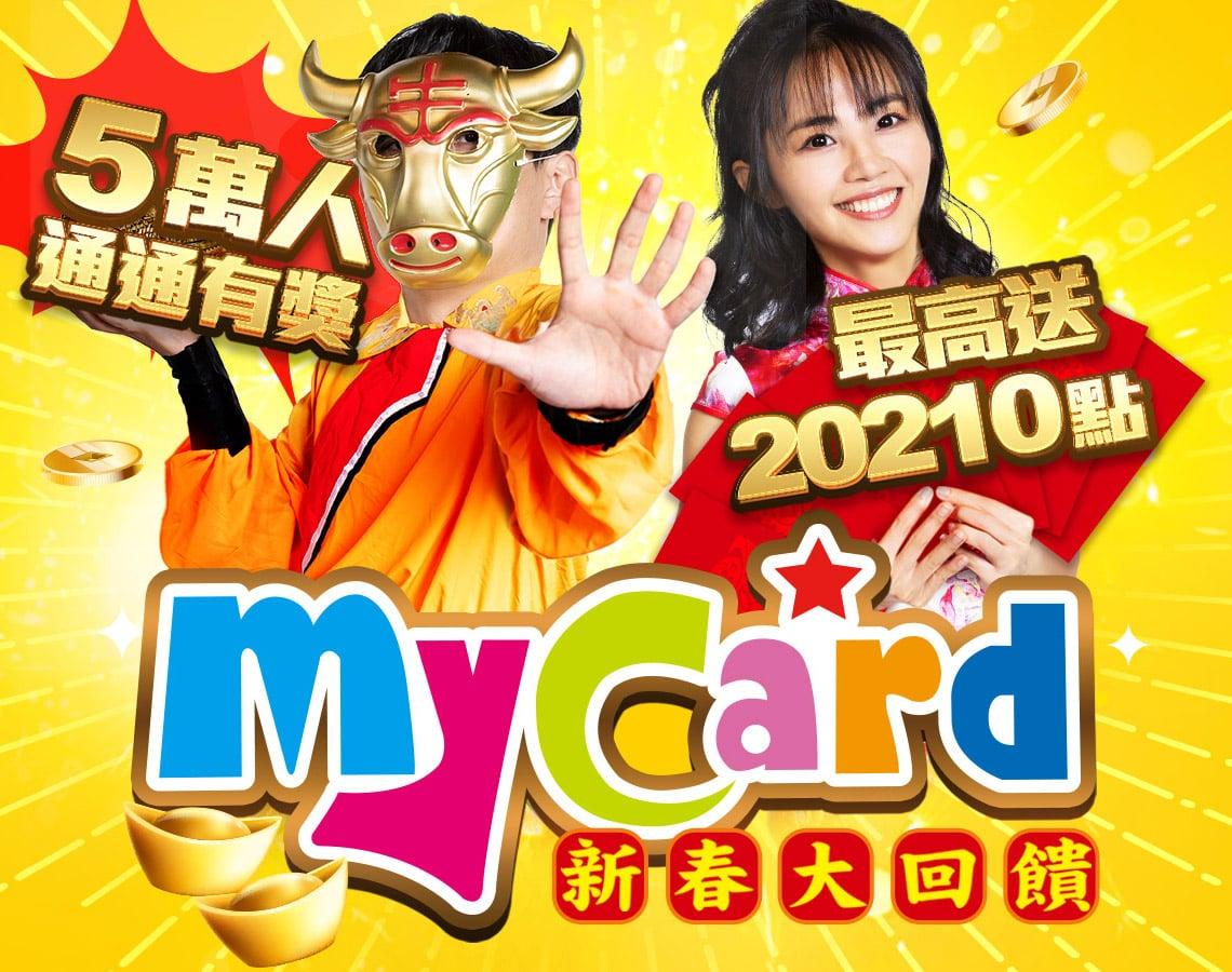 《MyCard新春大回饋》5萬人有獎  最高送20210點|亞太電信
