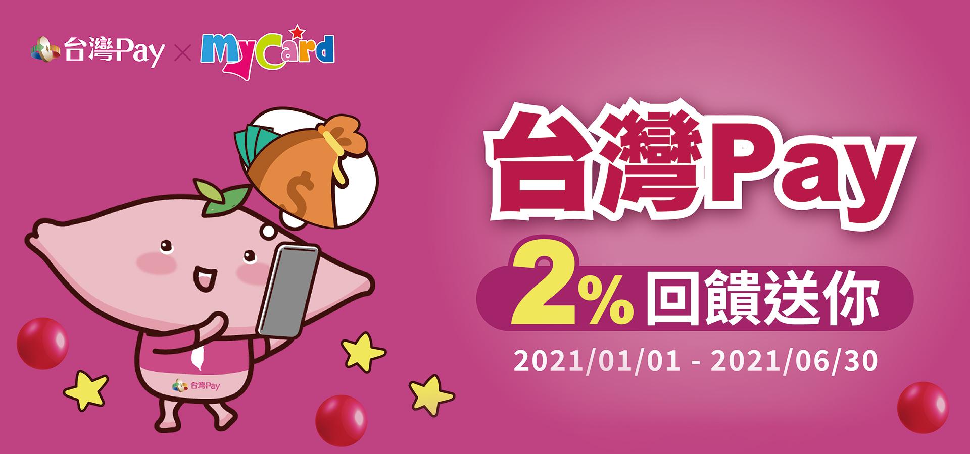 台灣Pay買MyCard 2%回饋送給你