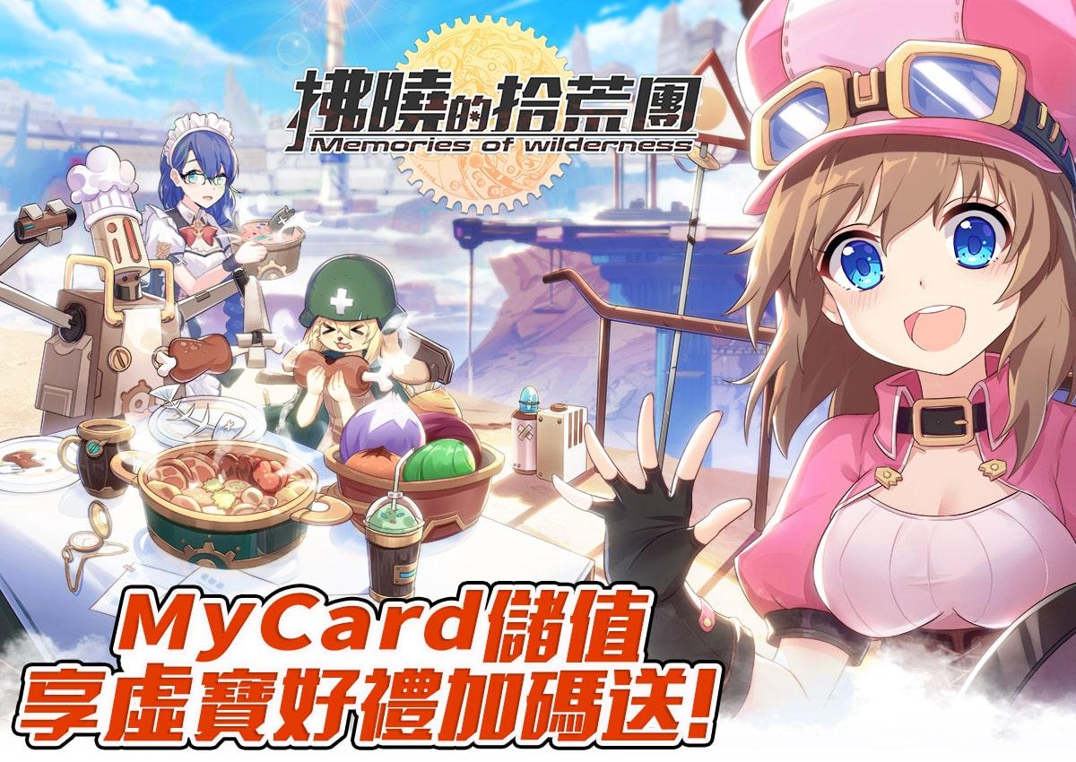 《拂曉的拾荒團》MyCard儲值週邊好禮加碼抽
