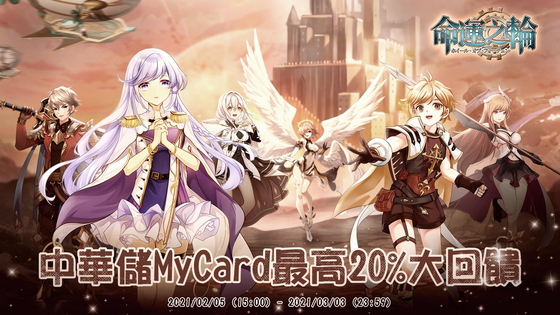 《命運之輪》MyCard儲值享超值好禮回饋|中華電信