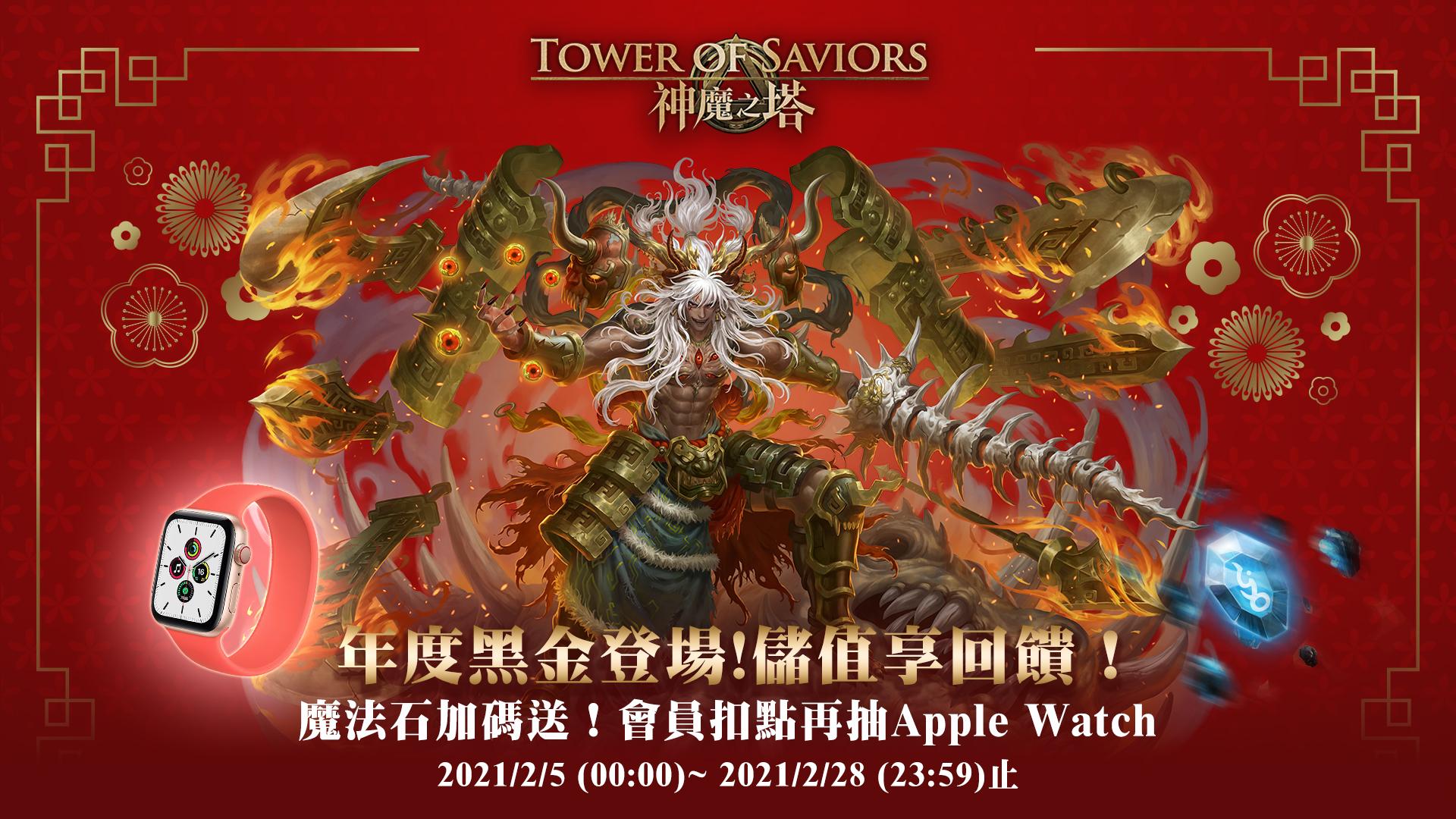 《神魔之塔》魔法石限量回饋!會員扣點加碼抽PS5!