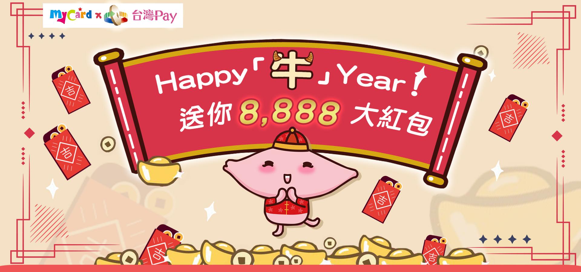 Happy「牛」Year!台灣Pay買MyCard 送8888大紅包