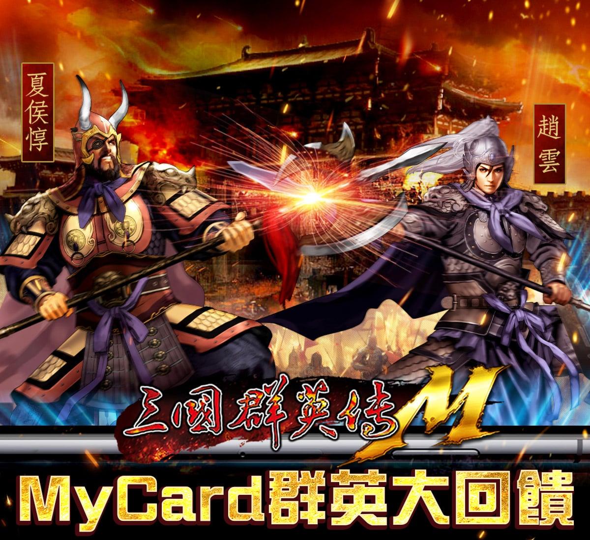 《三國群英傳M》MyCard群英來拜年