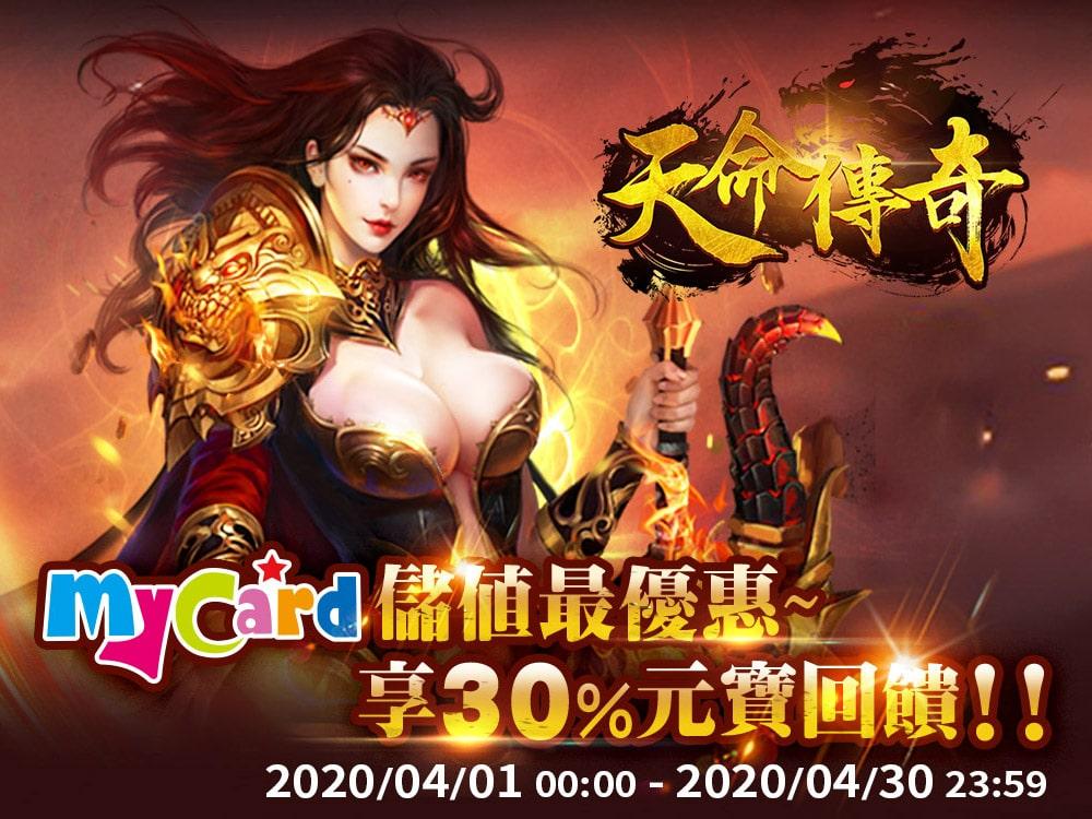 《天命傳奇》MyCard儲值最優惠~享30%元寶回饋!!