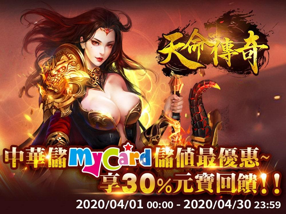 《天命傳奇》中華儲MyCard最優惠~享30%元寶回饋!!