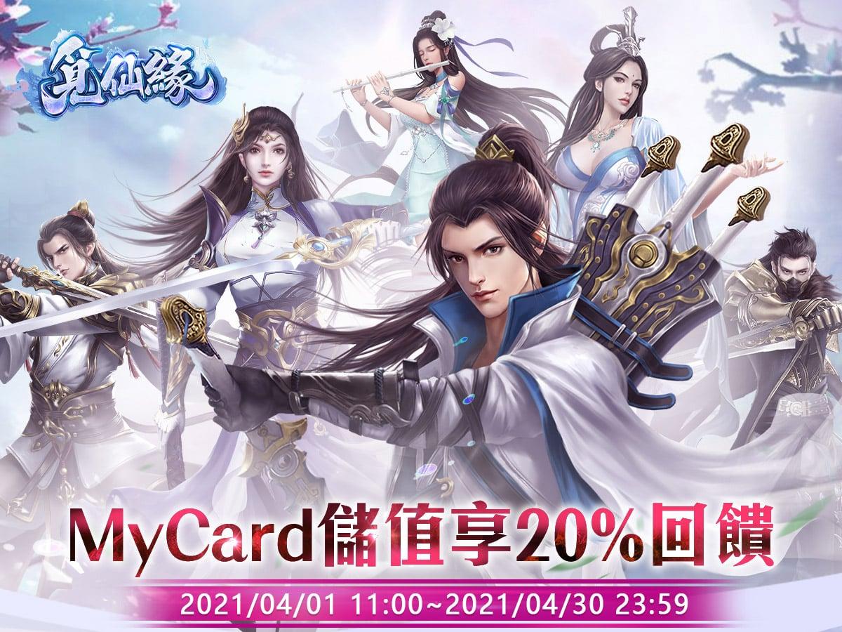 《覓仙緣》MyCard儲值享20%回饋