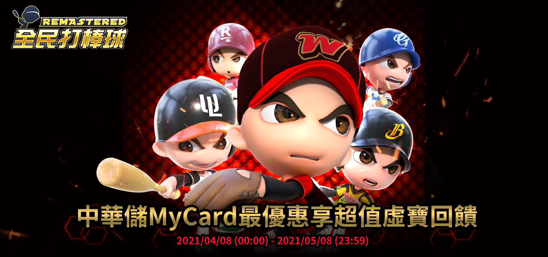 《全民打棒球REMASTERED》MyCard儲值享超值好禮回饋 | 中華電信