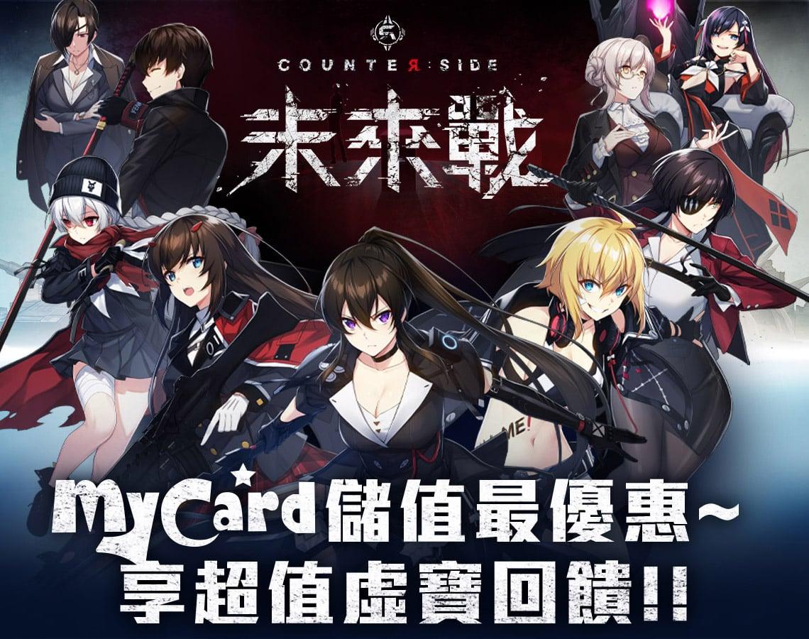 《未來戰》MyCard儲值最優惠~享超值虛寶回饋!!