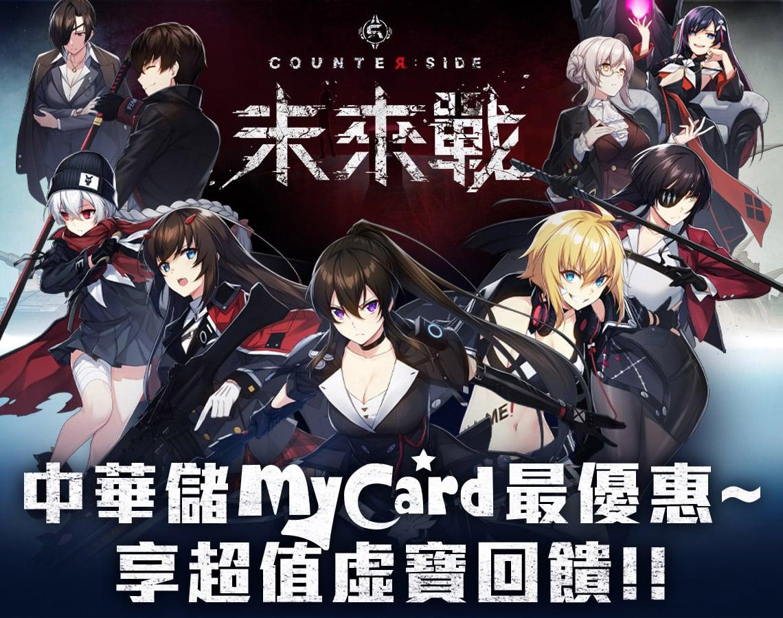 《未來戰》中華儲MyCard最優惠~享超值虛寶回饋!!