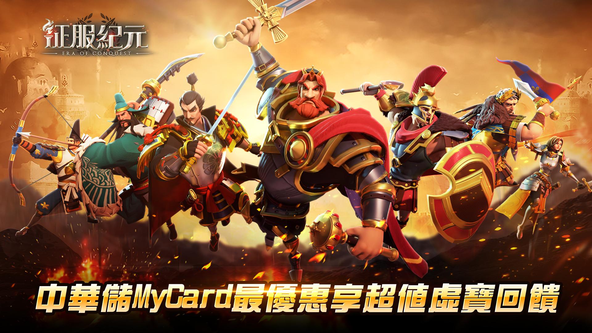 《征服紀元》MyCard儲值享超值好禮回饋 | 中華電信