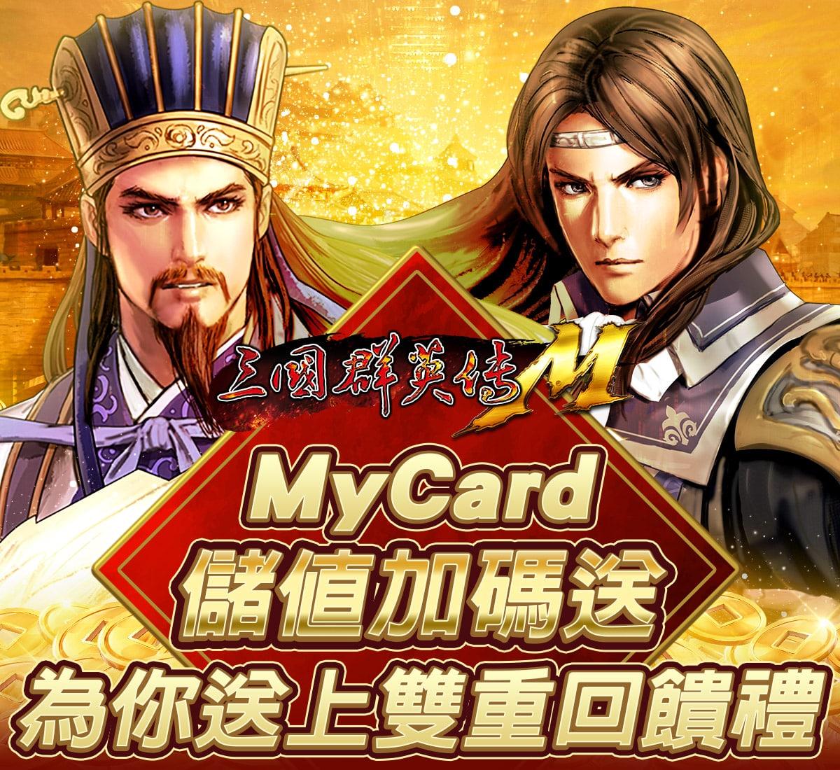《三國群英傳M》MyCard儲值加碼送