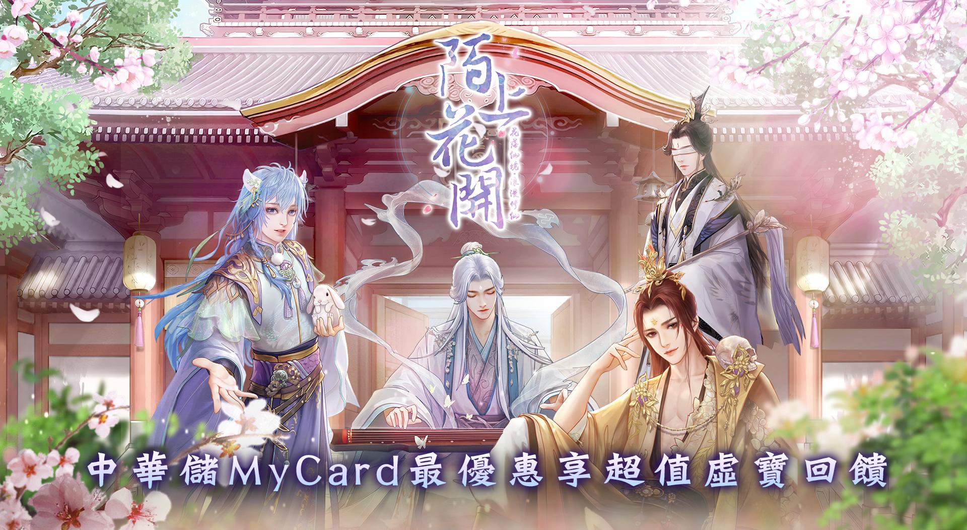 《陌上花開》MyCard儲值享超值好禮回饋 │ 中華電信
