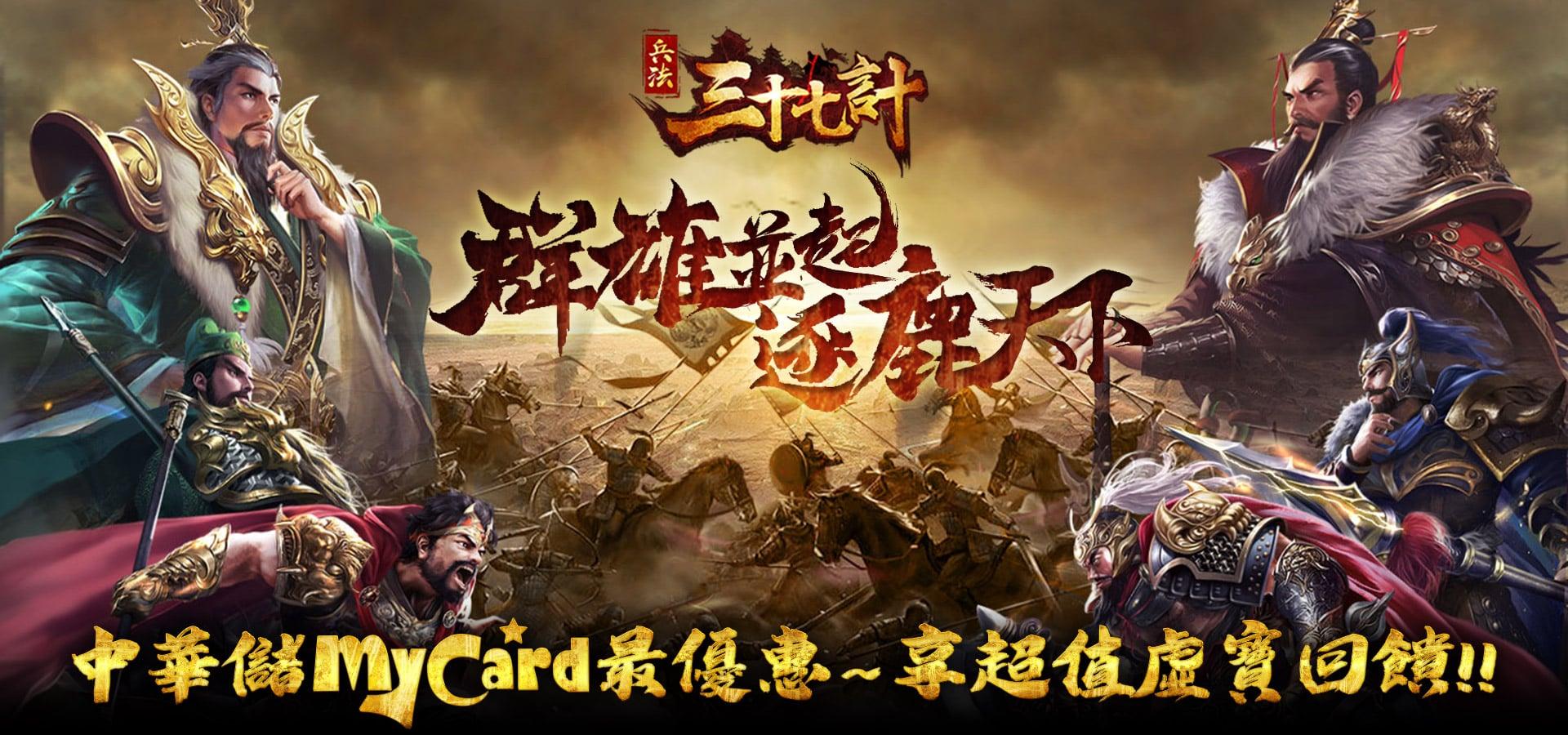 《兵法三十七計》中華儲MyCard最優惠~享超值虛寶回饋!!