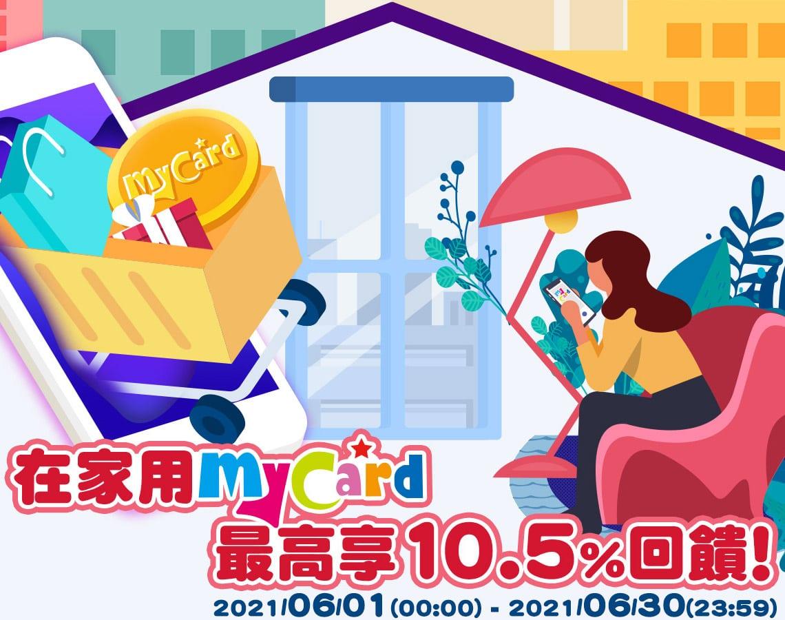在家用MyCard  最高享10.5%回饋! | 遠傳電信六月活動