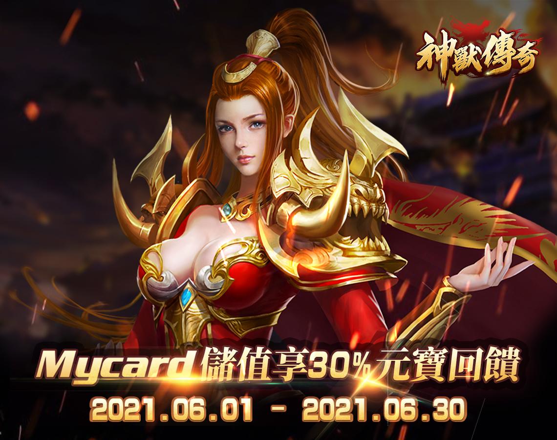 《神獸傳奇》線上支付儲值享30%元寶回饋-中華電信活動頁