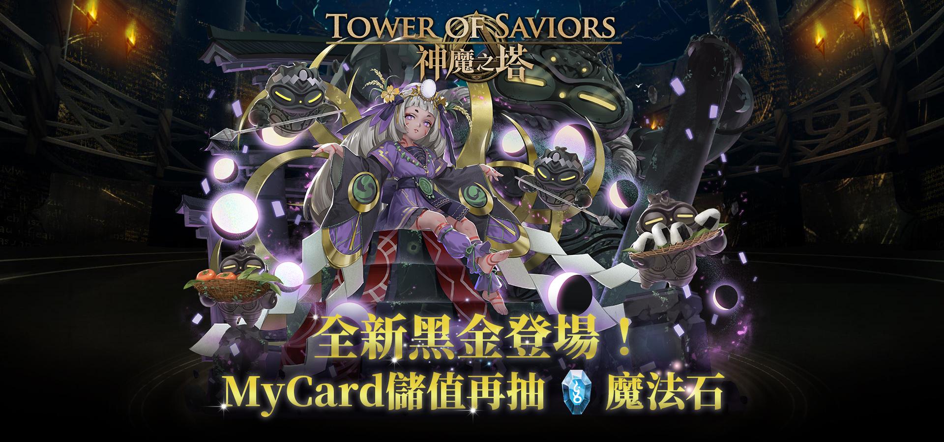 《神魔之塔》全新黑金登場! MyCard儲值再抽魔法石  │中華