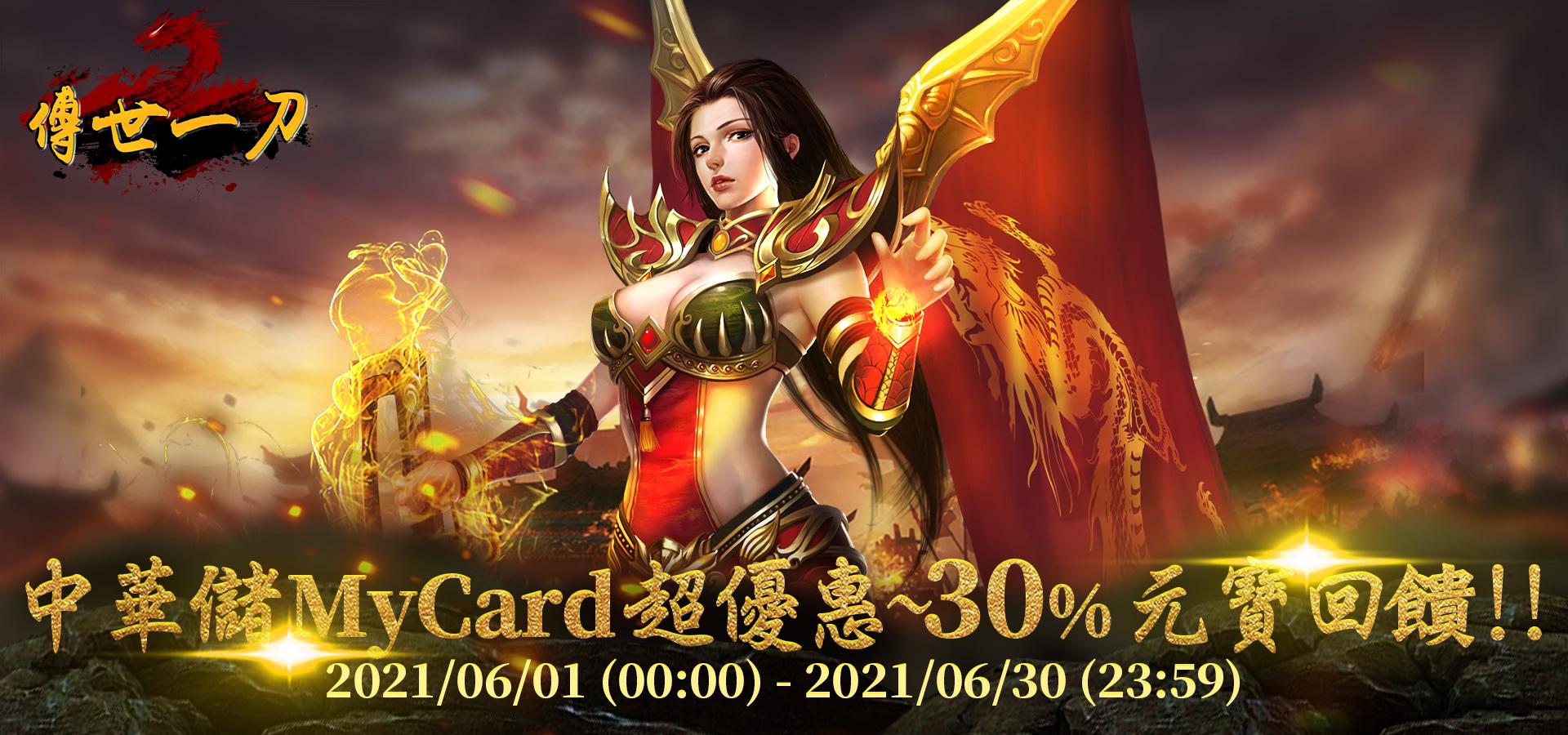 《傳世一刀》中華儲MyCard超優惠~30%元寶回饋!!
