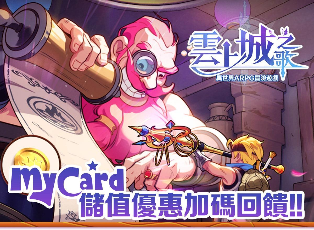 《雲上城之歌》中華電信儲MyCard優惠加碼回饋!!